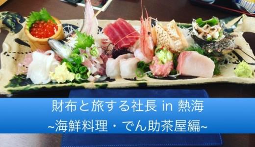 熱海の海と魚介とココマイスターの長財布