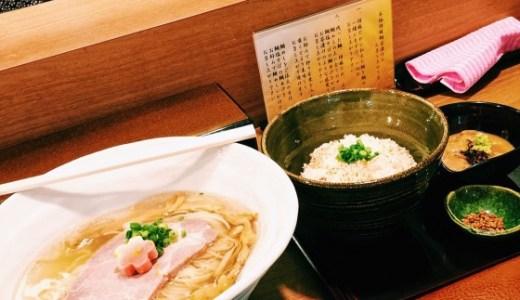 """食べログで評判の、四谷三丁目の""""鯛塩そば 灯花""""は、濃い味好き福岡人でも大満足の味でした"""