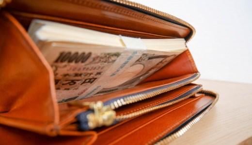 社長は見た!お金持ちの、「お金が貯まるお金の使い方」7つの教えを大公開