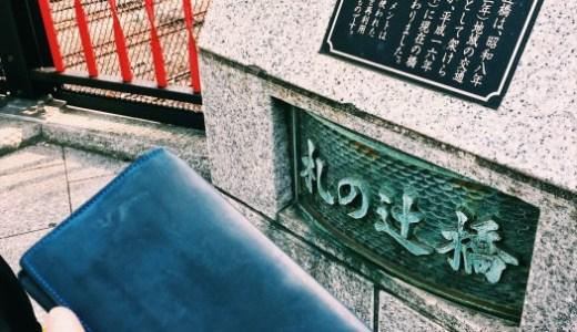 """なんだか縁起が良さそうな、田町・三田の""""札の辻橋""""というところに、ココマイスターの財布とともに行ってきた"""