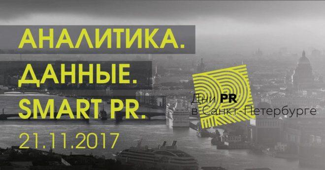 Дни PR в Санкт-Петербурге