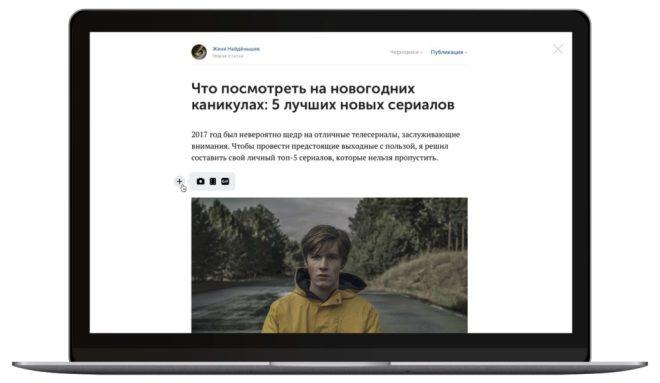 VK запустила внутренний редактор статей