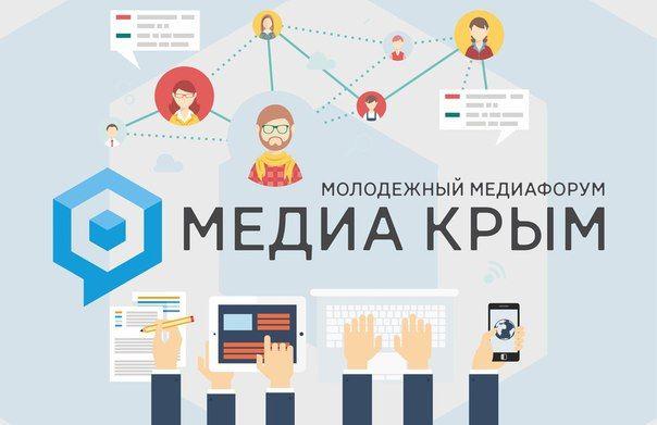 Медиа Крым