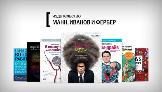 издательство «Манн, Иванов и Фербер»