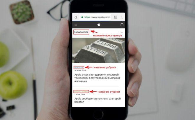 Мобильная версия пресс-центра Apple