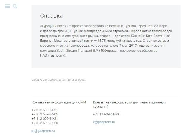 "Пресс-релиз ""Газпрома"""