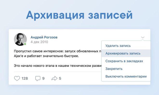 архивация записей вконтакте