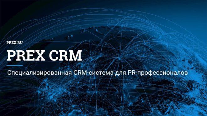 PREX CRM