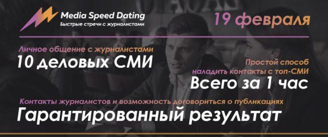 Media Speed Dating