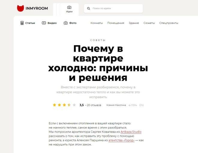 Публикация на Inmyroom.ru
