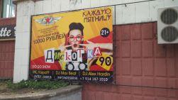 Komsomolsk-Day1-on-BAM17