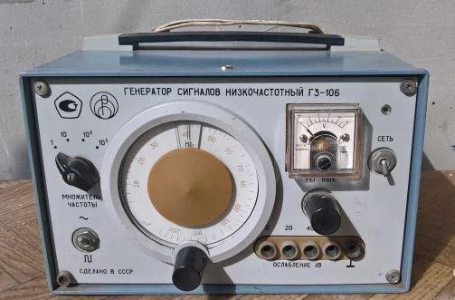 Генератор сигналов Г3-106