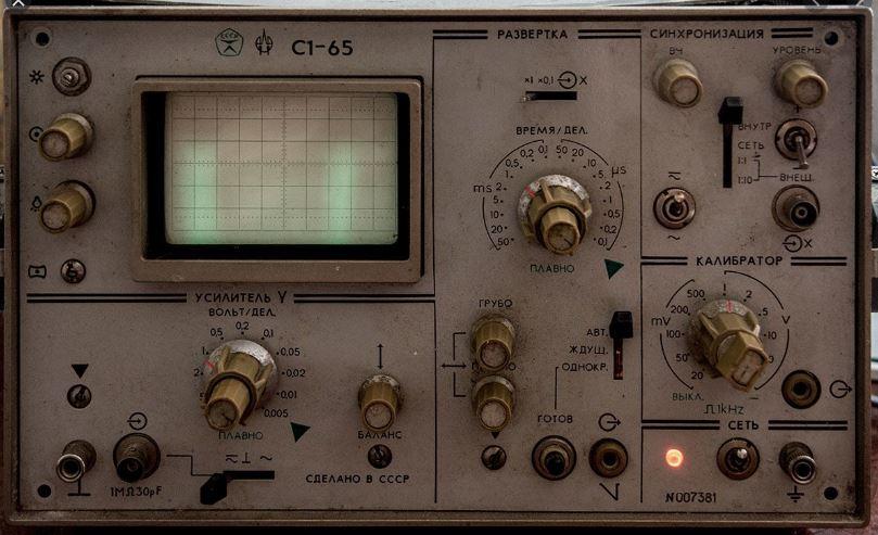 Осциллограф универсальный С1-65А