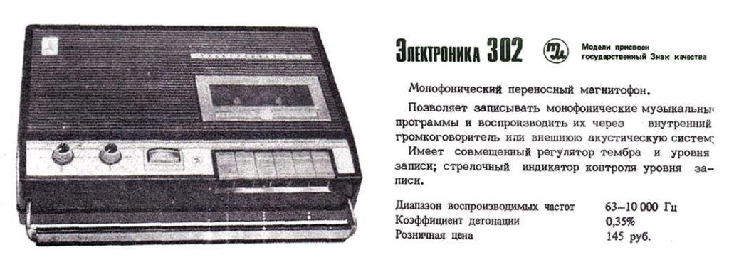 Электроника-302 портативный кассетный магнитофон