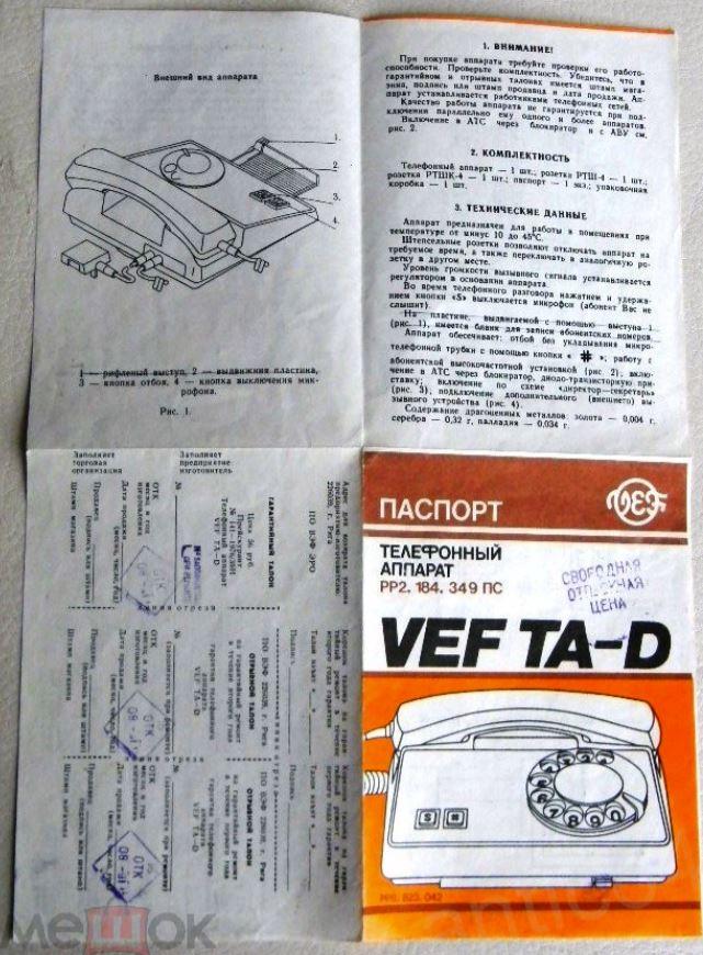 Телефонный аппарат VEF TA-D (ВЭФ ТА-Д) паспорт
