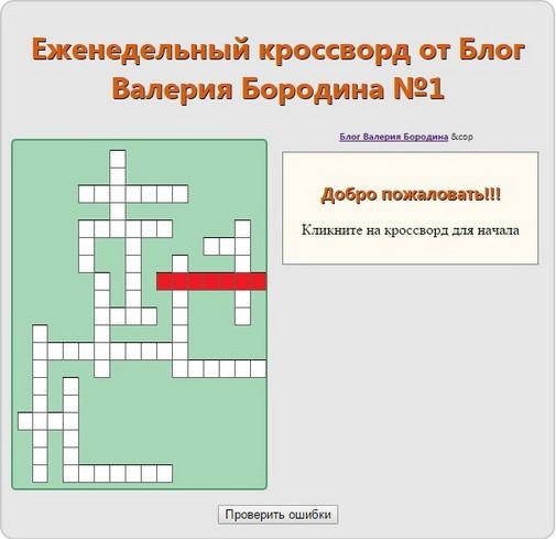 Еженедельный кроссворд от pribylwm.ru №1
