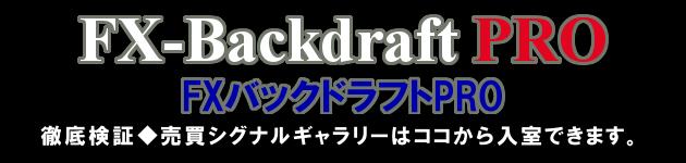 FXバックドラフトPRO・売買シグナルギャラリー1