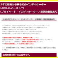 プライスアクションJAPAN_adx-k-burst01