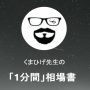 プライスアクションJAPAN_くまひげ先生
