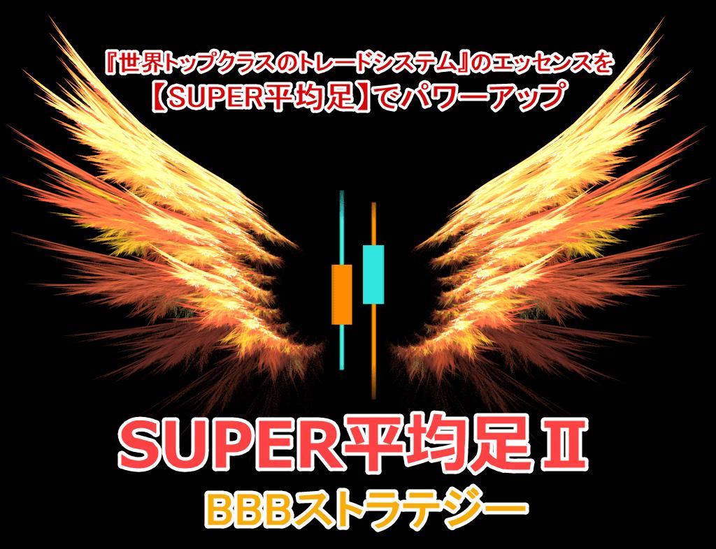 【特許取得】SUPER平均足2-プライスアクションJAPAN10周年記念
