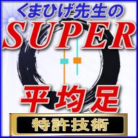 【特許取得・発明技術】SUPER平均足◆くまひげ流SUPER平均足-特許トレード技術