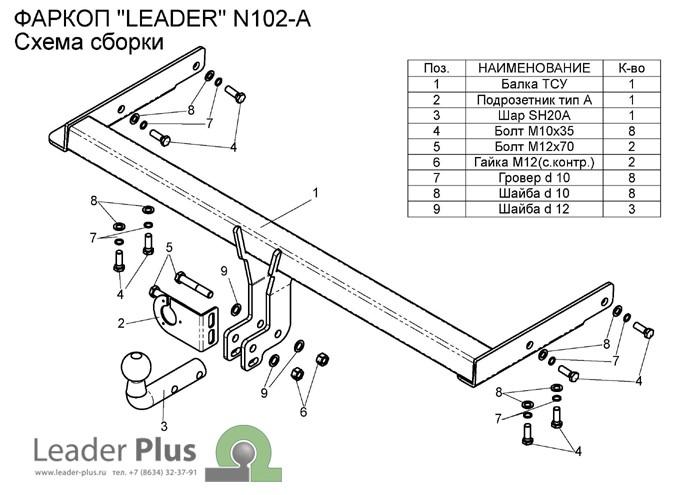 Фаркоп для Nissan X-Trail (T30) (2001-2007) Leader Plus