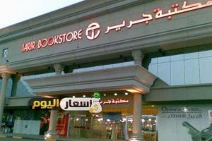 أسعار الهواتف في مكتبة جرير بالسعودية 2017
