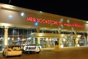 أسعار اللاب توب في مكتبة جرير السعودية 2017