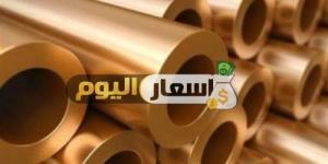 سعر النحاس في مصر اليوم