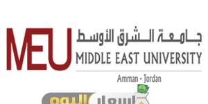 اسعار الساعات في جامعة الشرق الاوسط