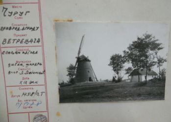 Vetrenjača u Čurugu (Arhiva Pokrajinskog Zavoda za zaštitu spomenika kulture u Novom Sadu, iz 1958. godine)