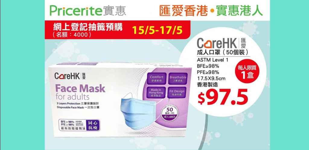 【附登記連結】實惠再售CareHK成人口罩 今起登記抽籤 名額4000位 - 香港藥房格價