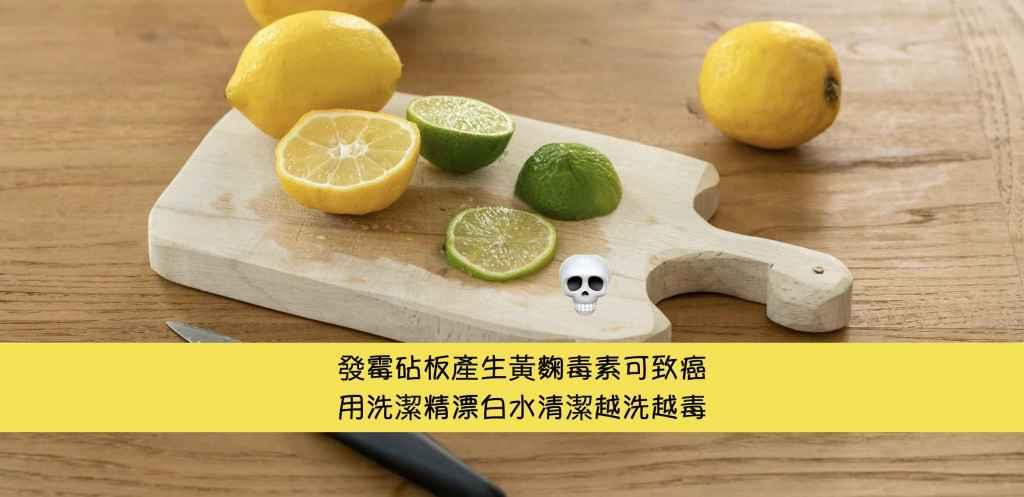 發霉砧板產生黃麴毒素可致癌 用洗潔精漂白水清潔越洗越毒 - 香港藥房格價