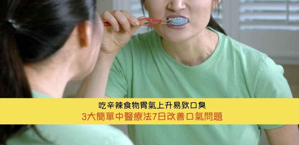 吃辛辣食物胃氣上升易致口臭 3大簡單中醫療法7日改善口氣問題 - 香港藥房格價
