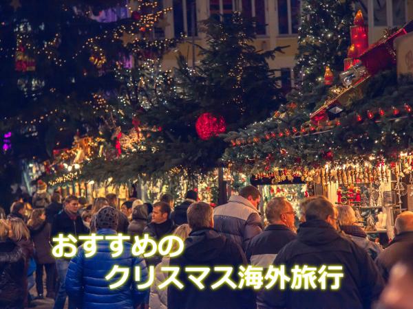 おすすめのクリスマス海外旅行!安いのはここ!