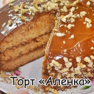 Торт «Аленка»