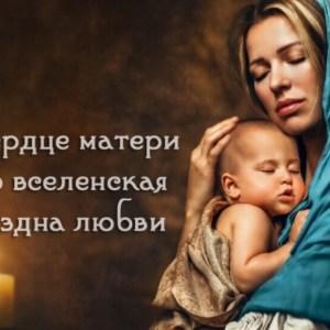 Материнская молитва о детях🙏