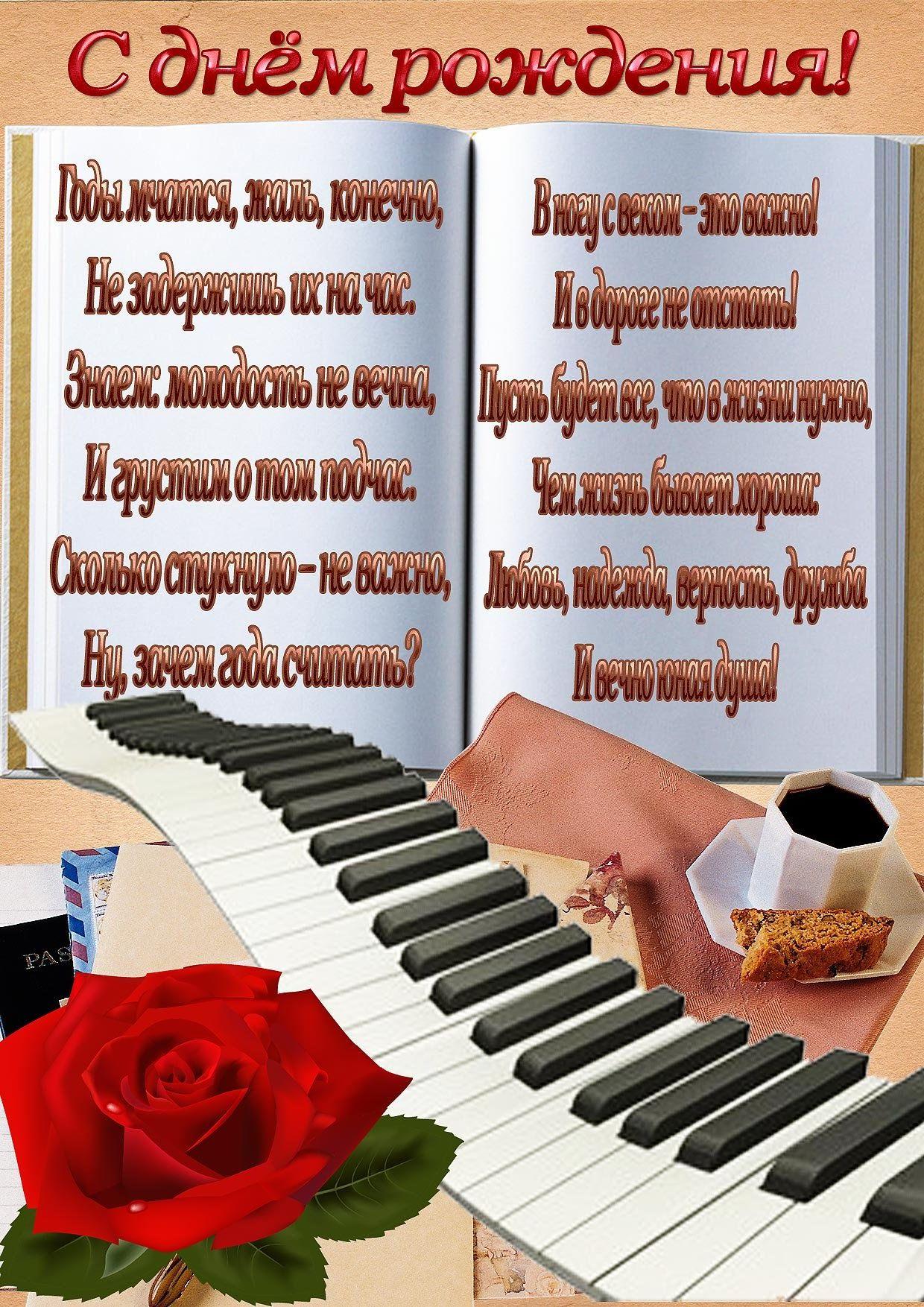 поздравление певице в стихах красивые одном