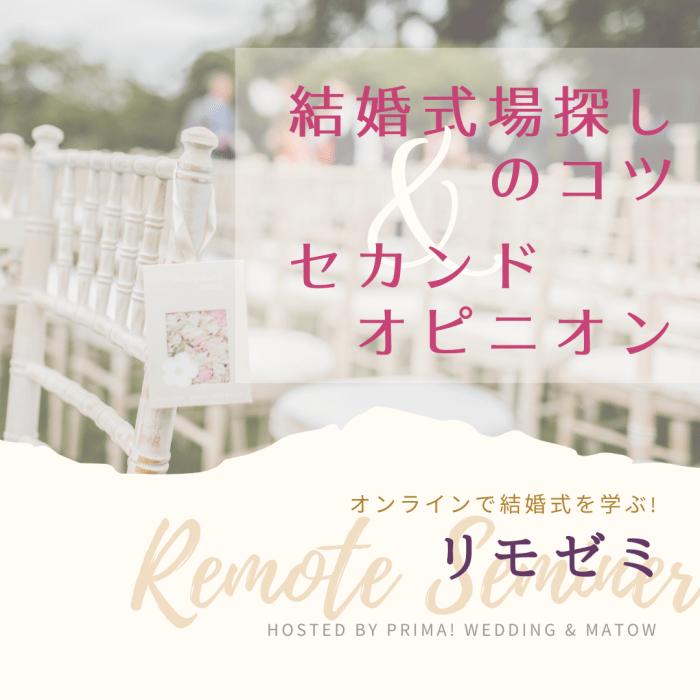 結婚式場探しのコツ_リモゼミ