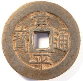 "Korean ""one hundred mun"" ""sang pyong tong bo"" coin"