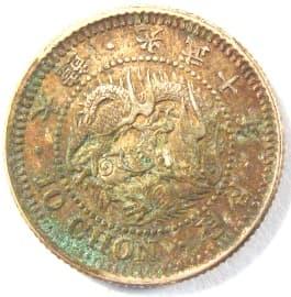 Korean 10 chon silver coin dated 1906 (gwangmu 10) produced at mint in Osaka, Japan