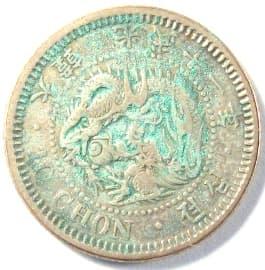 Korean 10 chon silver coin minted in 1907 (gwangmu 11)