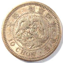 Korean 10 chon silver coin minted in 1910 (yunghui 4)