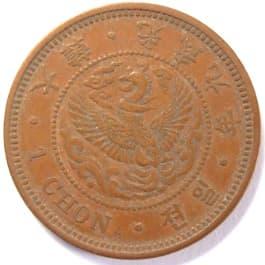 Korean 1 chon coin minted in 1905 (gwangmu 9)