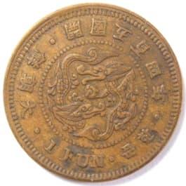 1 fun coin minted in Korea in 1895 (gaeguk 504)