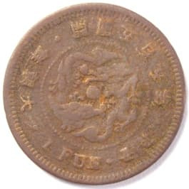 1 fun coin minted in Korea and dated 1896 (gaeguk 505)