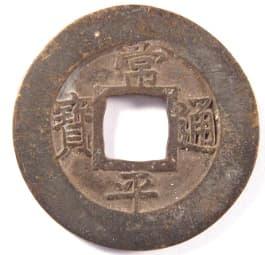 """Korean """"sang pyong tong bo"""" one mun coin"""