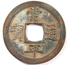 """Korean """"two mun"""" """"sang pyong tong bo"""" coin"""
