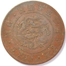 Korean 5 fun coin with date 1893 (gaeguk 502)