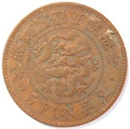 "Korean 5 fun coin dated 1895 (gaeguk 504) with country name ""Great Korea"""